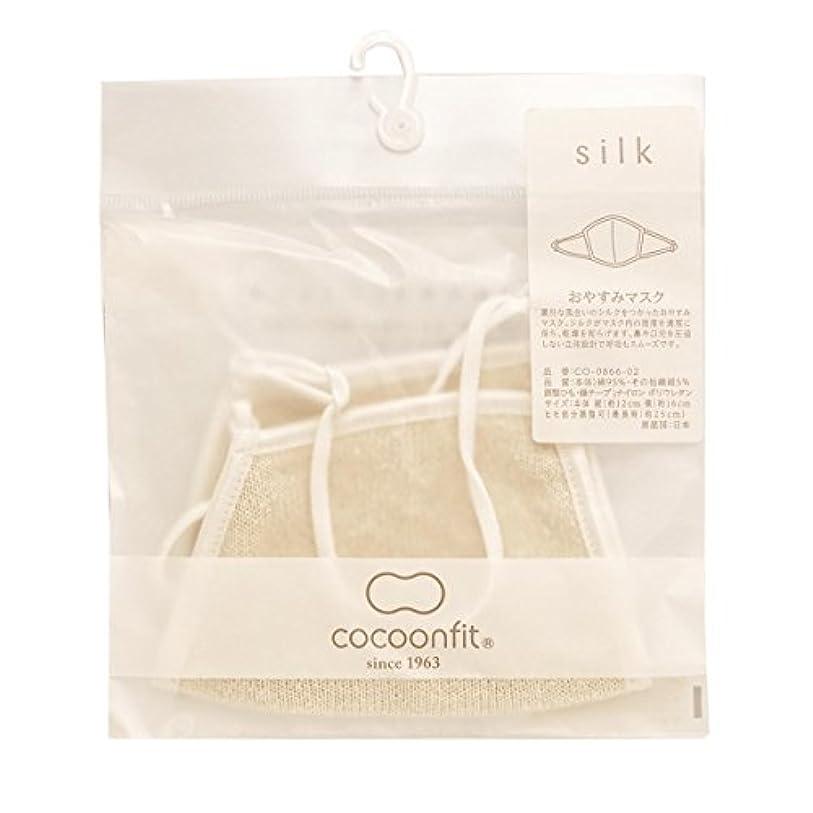 フレッシュ特異な変化cocoonfit シルク おやすみマスク