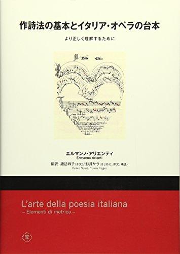 作詩法の基本とイタリア・オペラの台本―より正しく理解するために