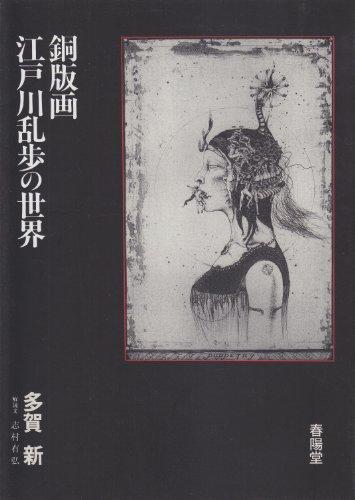 銅版画・江戸川乱歩の世界の詳細を見る