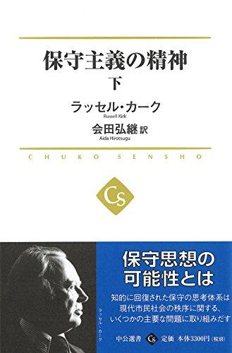 保守主義の精神 - 下 (中公選書)