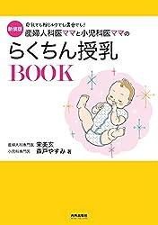 新装版 産婦人科医ママと小児科医ママのらくちん授乳BOOK (専門家ママ・パパの本)