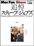 Mac Fan 2011年12月 臨時増刊号