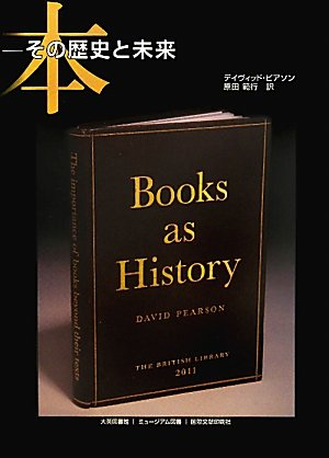 本―その歴史と未来の詳細を見る