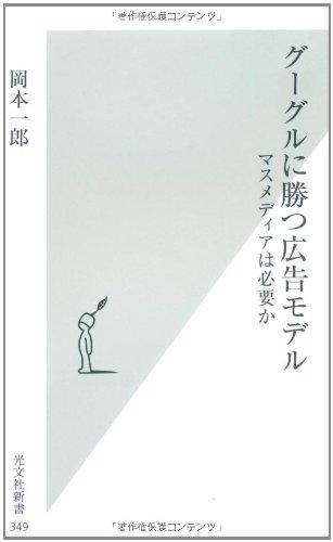 グーグルに勝つ広告モデル (光文社新書)