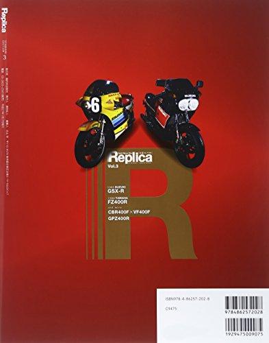 Replica vol.3 GSXーR/GSXーR400 series ー FZ400R (Naigai Mook)