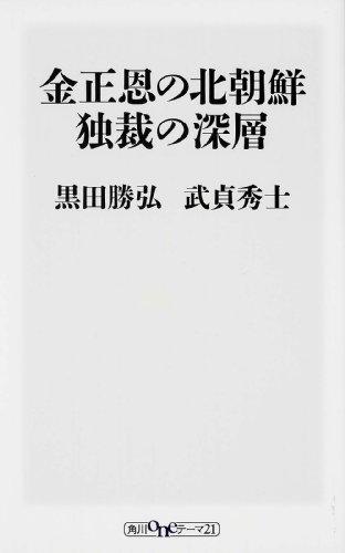 金正恩の北朝鮮 独裁の深層 (角川oneテーマ21)の詳細を見る