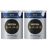 【まとめ買い】ネスカフェ 香味焙煎 濃厚クンディナマルカ ブレンド エコ&システムパック 50g×2個