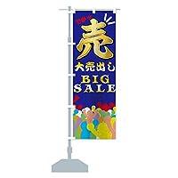 大売出し のぼり旗 サイズ選べます(ショート60x150cm 左チチ)