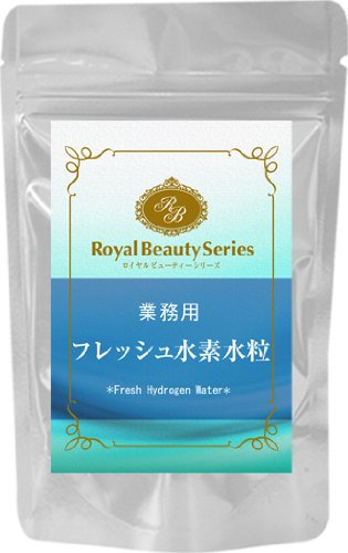 ロイヤルビューティーシリーズ 業務用 フレッシュ水素水粒 2...