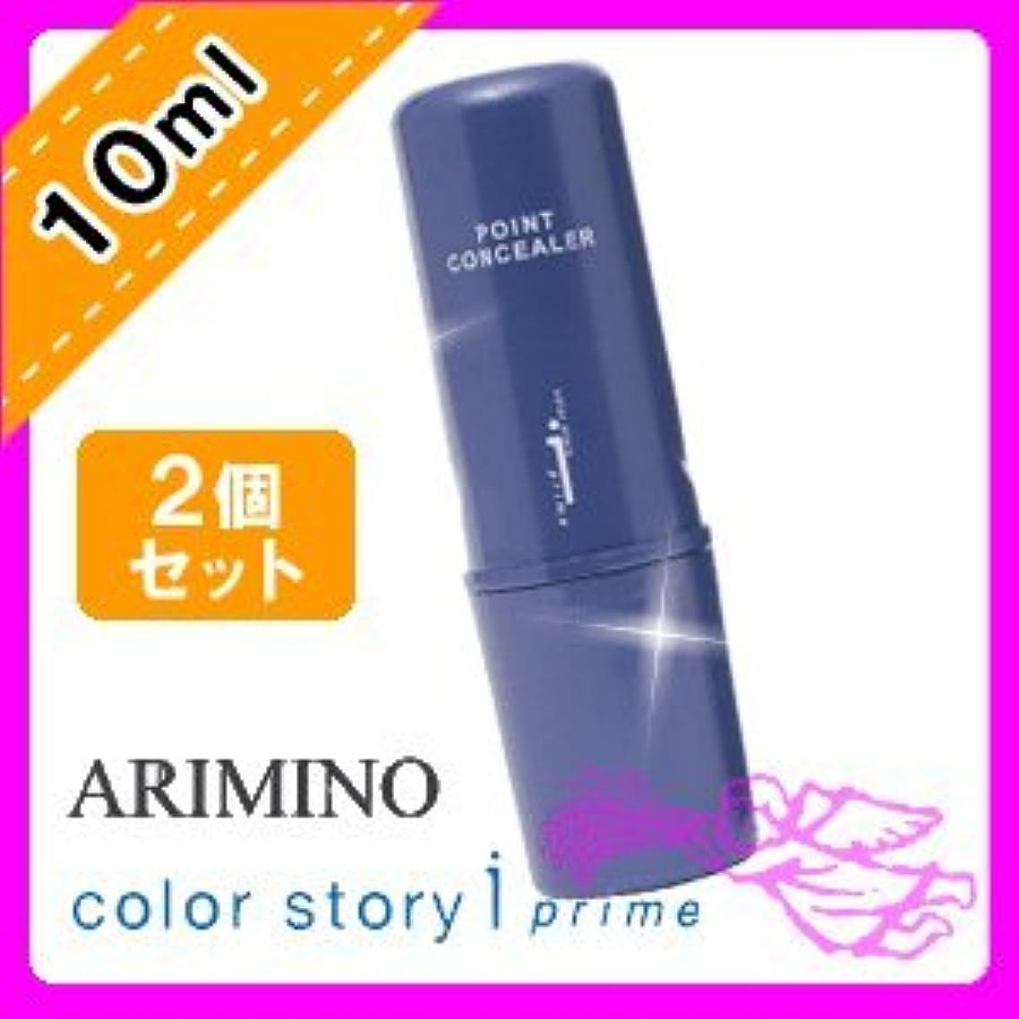 元気寛容外側アリミノ カラーストーリーiプライム ポイントコンシーラー ライト 10ml ×2個 セット