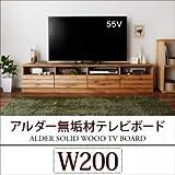 テレビ台 幅200cm 『 Findlay 』 アルダー無垢材テレビボード 『 Findlay 』 フィンドレー