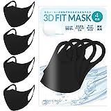 【Amazon限定ブランド】 マスク ひんやり 4枚組 男女兼用 フィット感 耳が痛くなりにくい 呼吸しやすい 伸縮性 立体構造 丸洗い 繰り返し使える Home Cocci