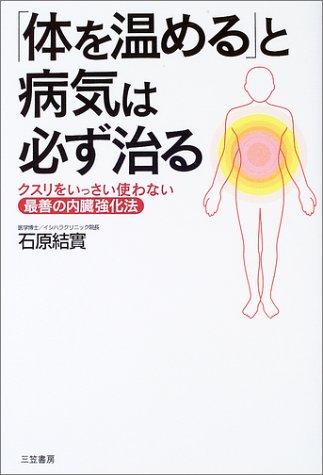 「体を温める」と病気は必ず治る―クスリをいっさい使わない最善...