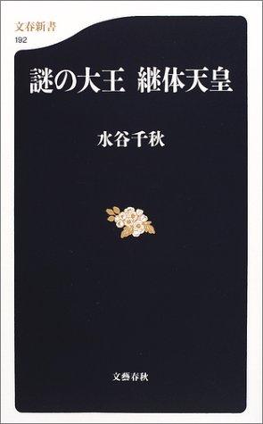 謎の大王継体天皇 (文春新書)の詳細を見る
