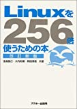 Linuxを256倍使うための本
