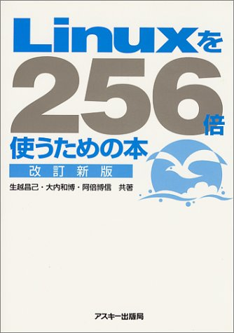 Linuxを256倍使うための本の詳細を見る