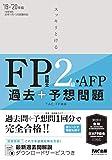 スッキリとける 過去+予想問題 FP技能士2級・AFP 2019-2020年 (スッキリわかるシリーズ)