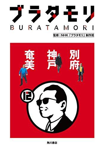 ブラタモリ セット コミック 1-12巻セット