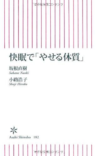 快眠で「やせる体質」 (朝日新書)の詳細を見る
