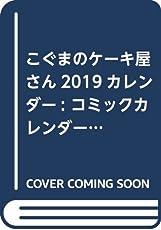 こぐまのケーキ屋さん2019カレンダー: コミックカレンダー2019