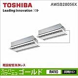 東芝(TOSHIBA) 業務用エアコン10馬力相当 2方向吹出しタイプ(同時ツイン)三相200V ワイヤレスAWSB28056X スーパーパワーエコゴールド[]3年保証