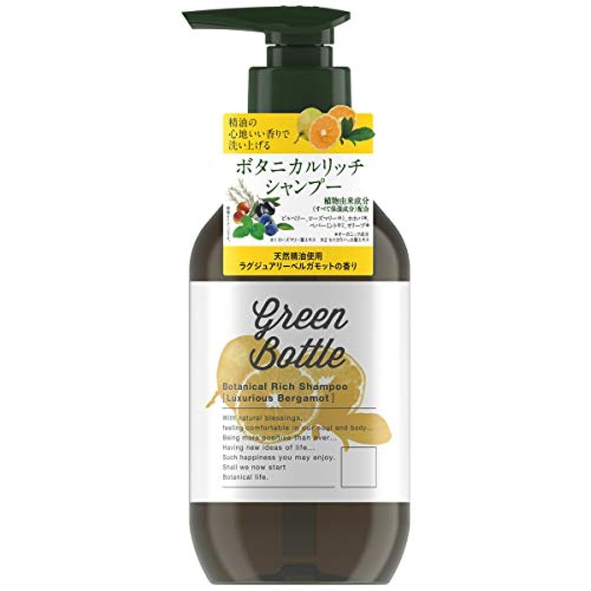 明確なメイエラ鼻グリーンボトルボタニカルリッチシャンプー(ラグジュアリーベルガモットの香り) 490ml