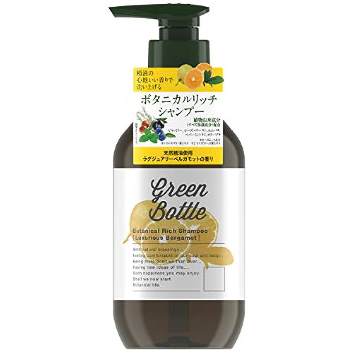 ストラップ燃料歯痛グリーンボトルボタニカルリッチシャンプー(ラグジュアリーベルガモットの香り) 490ml