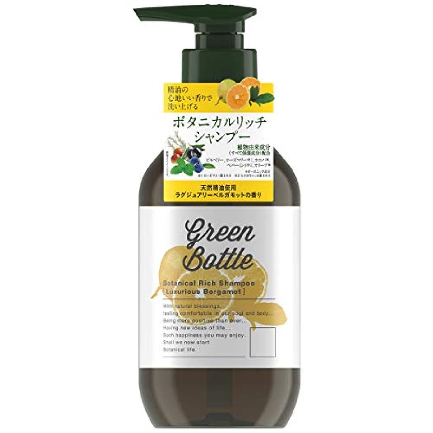 海どこにでも投げ捨てるグリーンボトルボタニカルリッチシャンプー(ラグジュアリーベルガモットの香り) 490ml