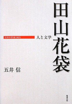田山花袋 人と文学 (日本の作家100人)