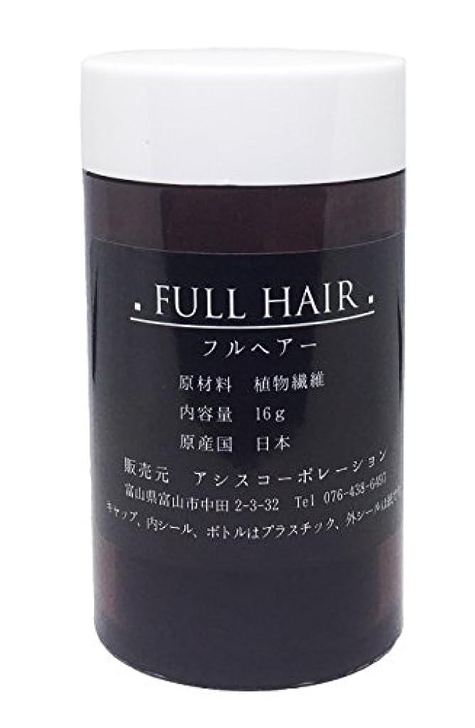 集める寸法ラップフルヘアー 16g ブラウン 増毛パウダー 薄毛隠し 円形脱毛症に