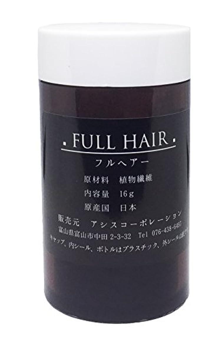 ハイブリッドカバー森フルヘアー 16g ブラック 増毛パウダー 薄毛隠し 円形脱毛症に