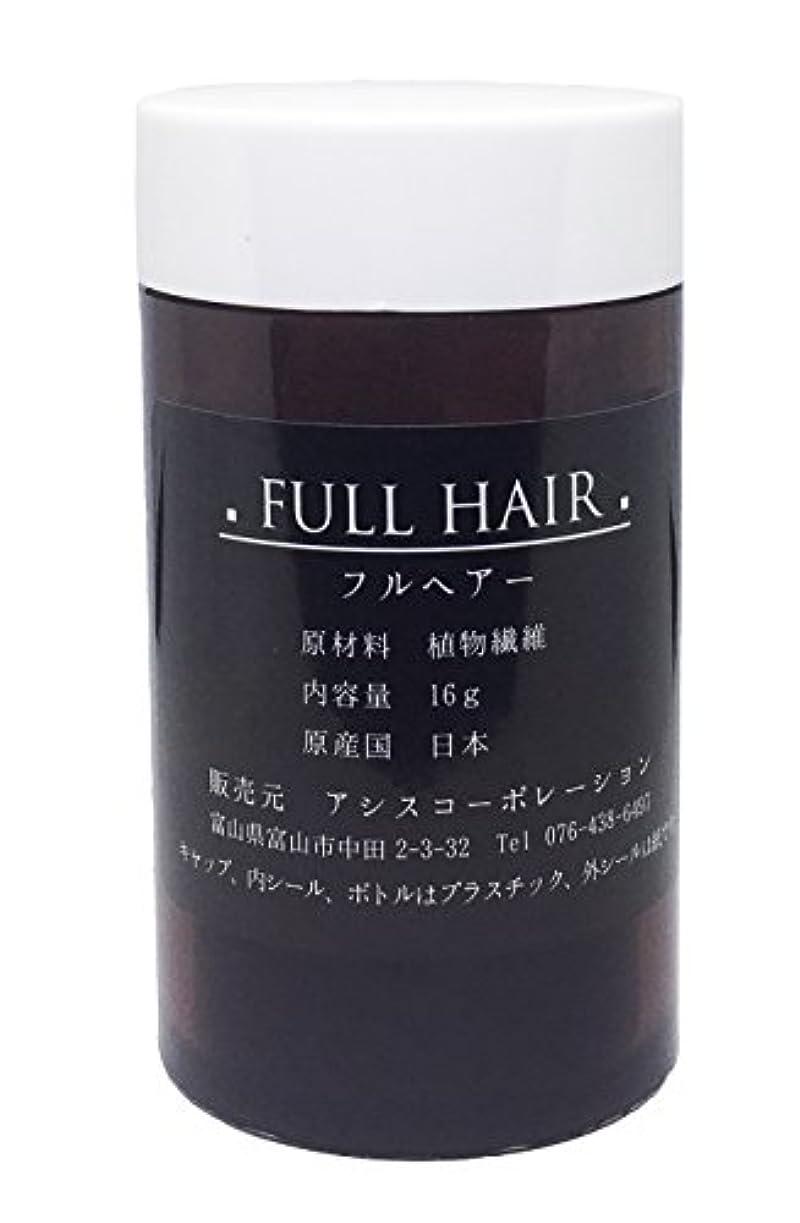 フルヘアー 16g ブラック 増毛パウダー 薄毛隠し 円形脱毛症に