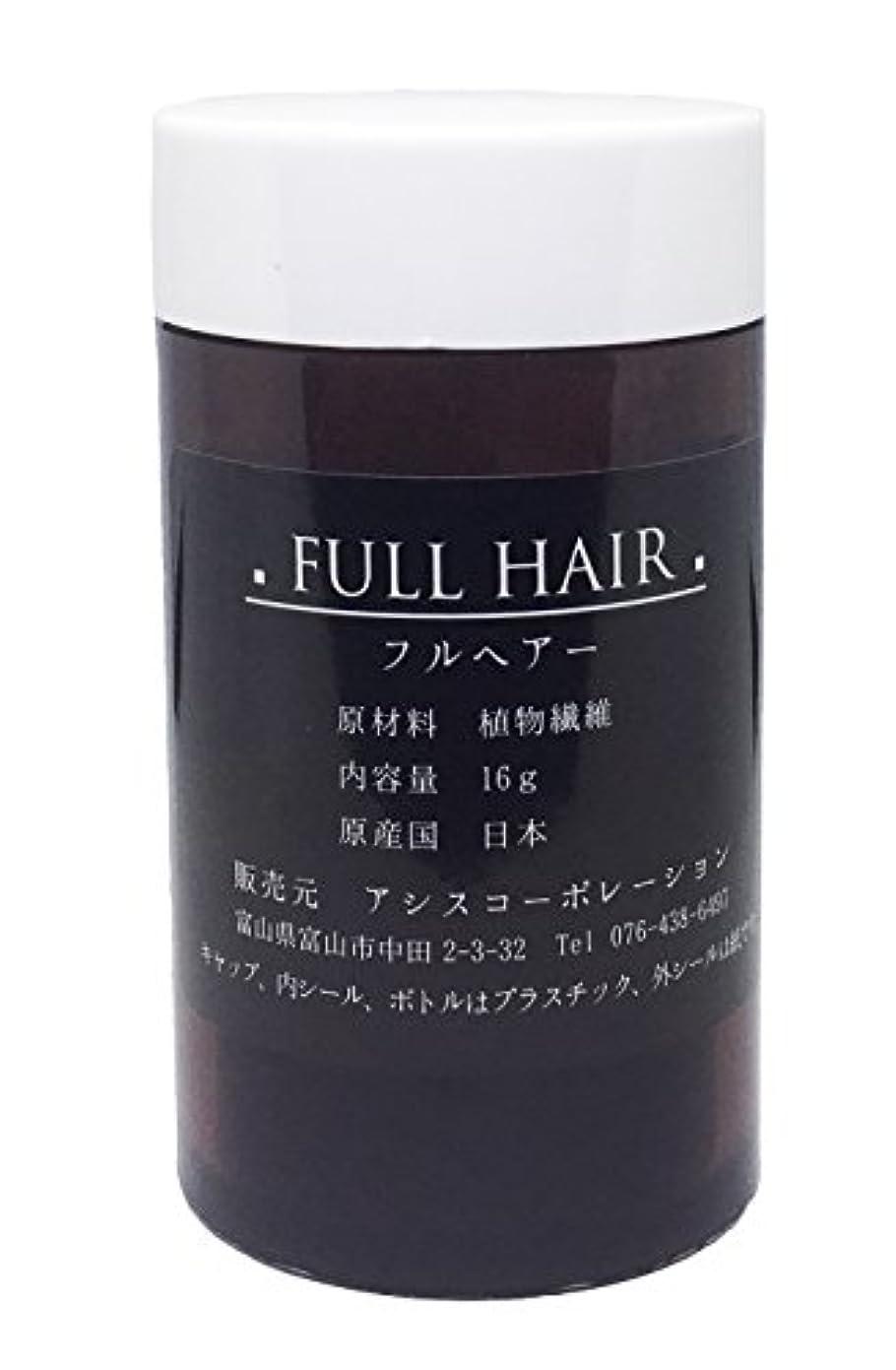 ワゴン崇拝するリゾートフルヘアー 16g ブラック 増毛パウダー 薄毛隠し 円形脱毛症に