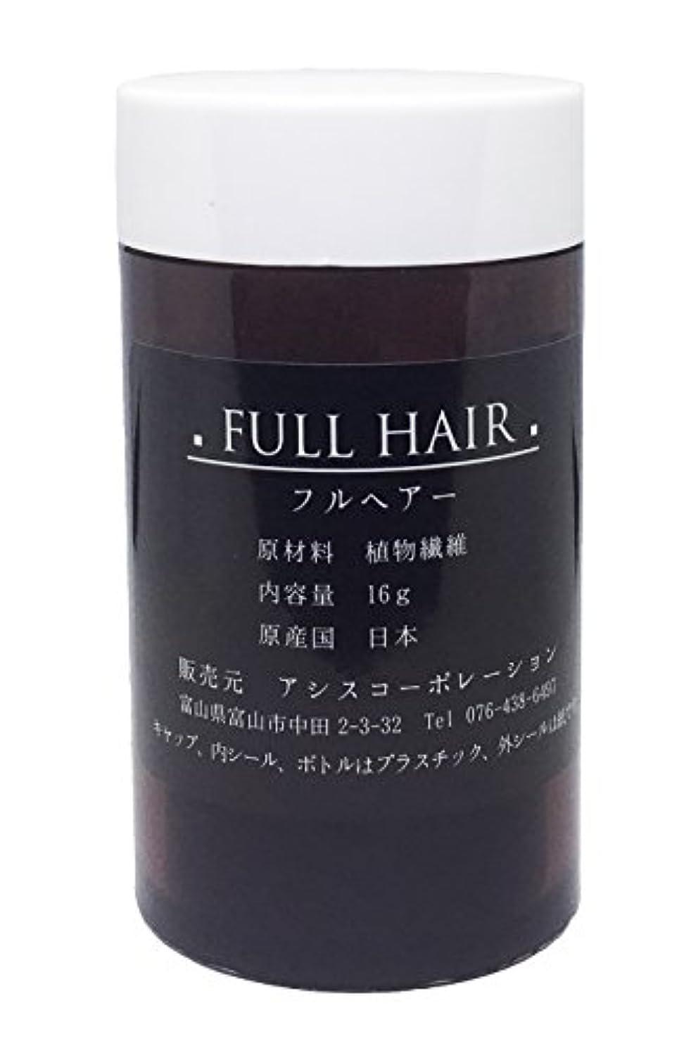 生産的謎めいた著名なフルヘアー 16g ライトブラック 増毛パウダー 薄毛隠し 円形脱毛症に