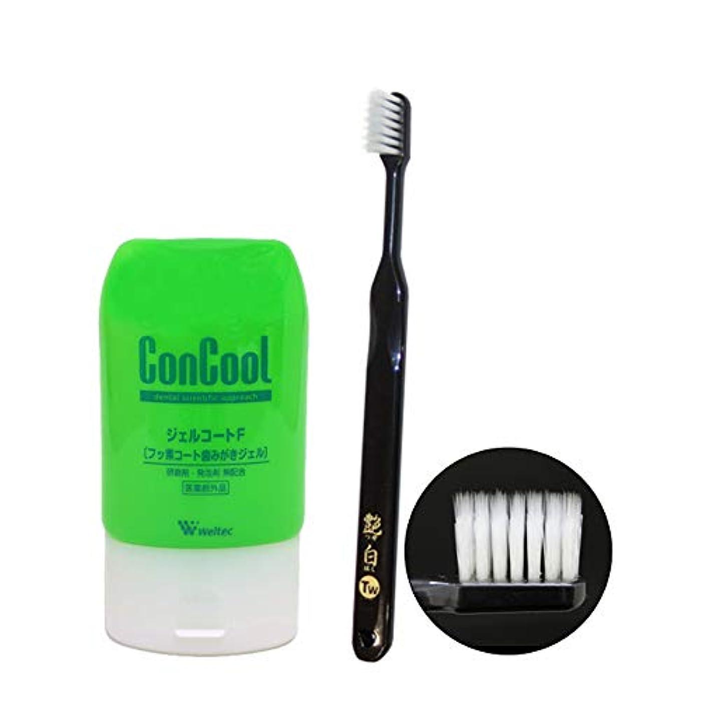 建設眠りコンクール ジェルコートF 90g×1個 + 艶白 (つやはく) Tw ツイン (二段植毛) 歯ブラシ×1本 MS(やややわらかめ) 日本製 歯科専売品