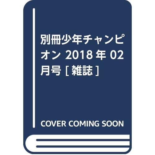 別冊少年チャンピオン 2018年 02 月号 [雑誌]
