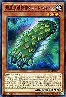 遊戯王/第9期/2弾/NECH-JP011 超重武者装留グレート・ウォール