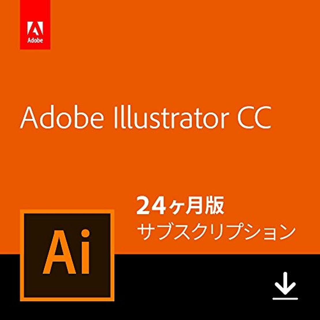 実験大反対にAdobe Illustrator CC 24か月版 オンラインコード版(Amazon.co.jp限定)