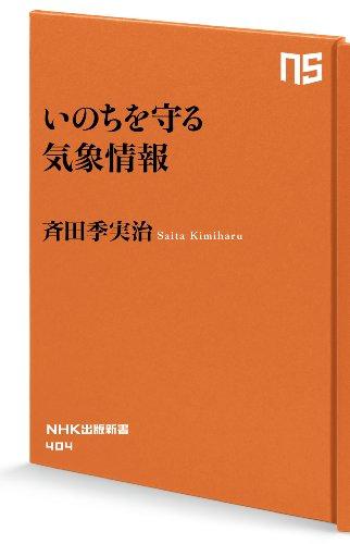 いのちを守る気象情報 (NHK出版新書)の詳細を見る