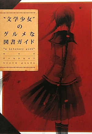 """""""文学少女""""のグルメな図書ガイドの詳細を見る"""