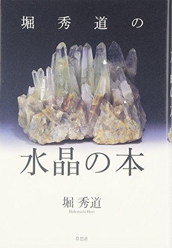 堀秀道の水晶の本