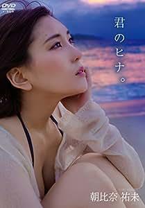 朝比奈祐未/君のヒナ。 [DVD]