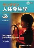 ラングマン人体発生学 第10版