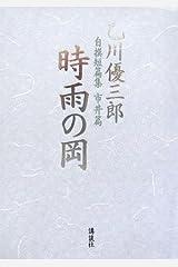 時雨の岡 (乙川優三郎自撰短篇集 (市井篇)) 単行本