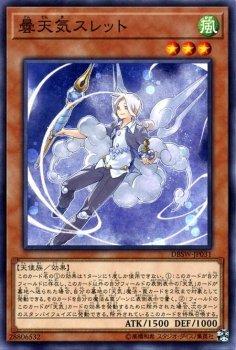 曇天気スレット ノーマル 遊戯王 デッキビルドパック スピリット・ウォリアーズ dbsw-jp031