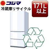 【コジマ専用】冷蔵庫または冷凍庫(171リットル以上)リサイクル券 ※本体購入時、冷蔵庫または冷凍庫のリサイクルを希望される場合