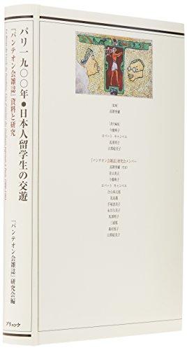 パリ1900年・日本人留学生の交遊―『パンテオン会雑誌』資料と研究の詳細を見る