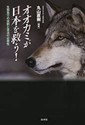 オオカミが日本を救う!: 生態系での役割と復活の必要性