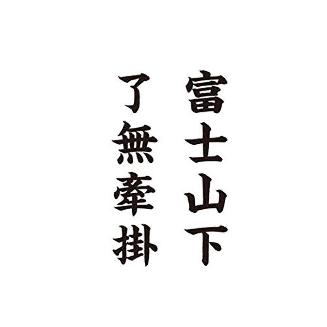 論争コック生き物タトゥー耐久シミュレーション中国語ステッカー