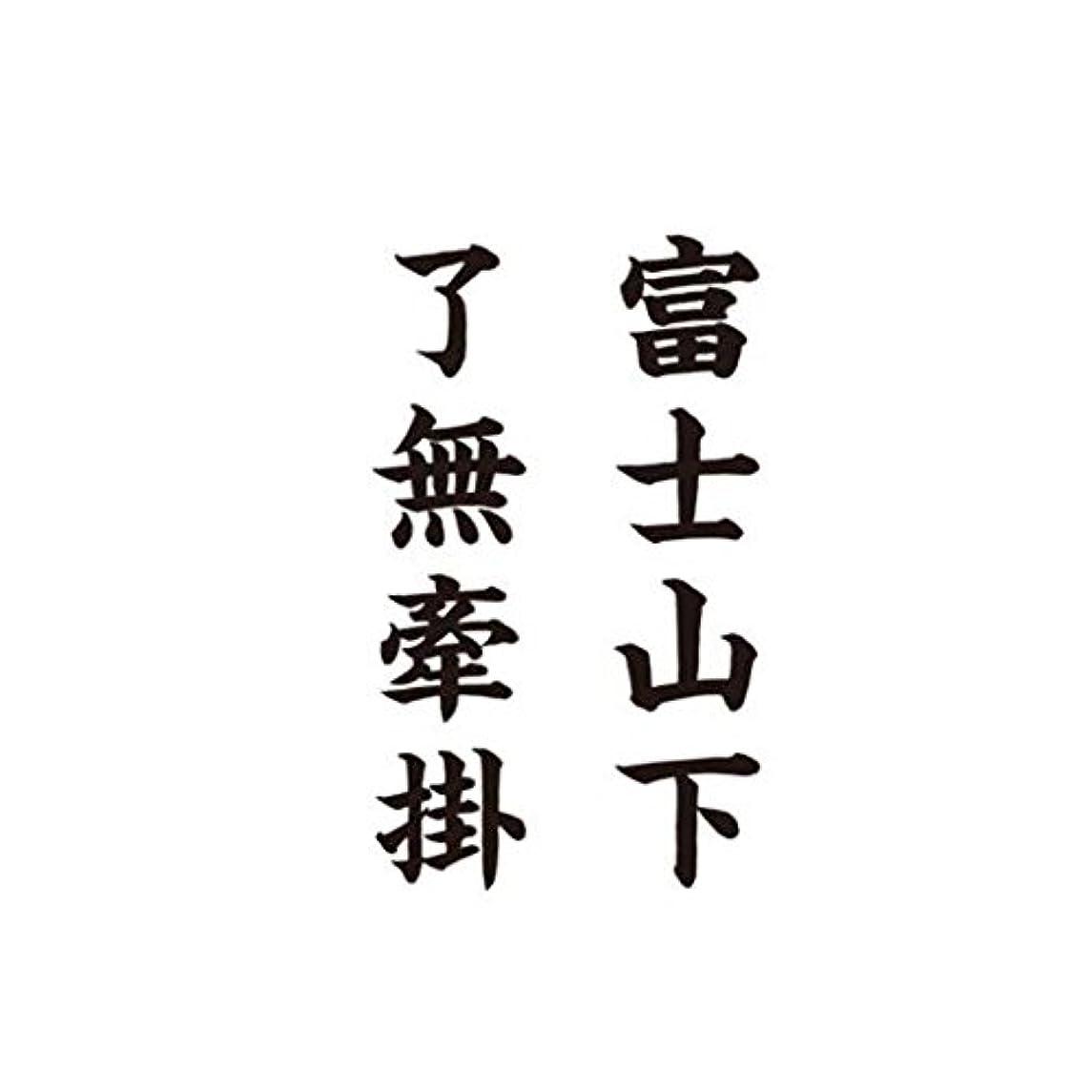 文字通り懲戒すりタトゥー耐久シミュレーション中国語ステッカー